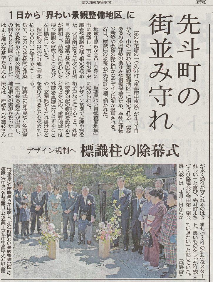 京都新聞 除幕式