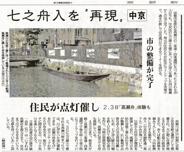 京都新聞ー花高瀬舟