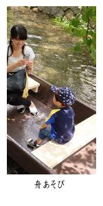 舟あそび-高瀬川会議
