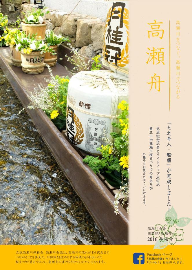 高瀬舟2016桜まつり号