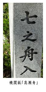 機関紙「高瀬舟」-高瀬川会議