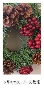 クリスマス・リース教室