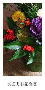お正月お花教室